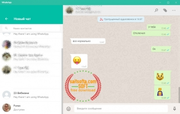 WhatsApp Для Windows 0.3.3793.0 [На русском]