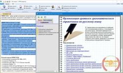 ОРФО 2016 Максимальная 16.6.2 + ключ [На русском]