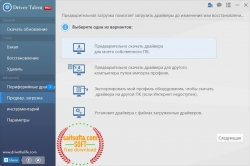 Driver Talent Pro 7.0.1.6 + patch [На русском]