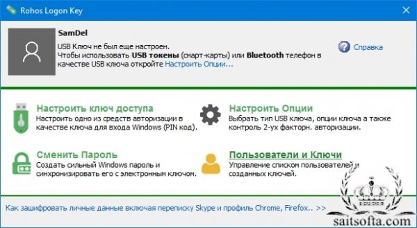 Rohos Logon Key 4.0 + ключ [На русском]