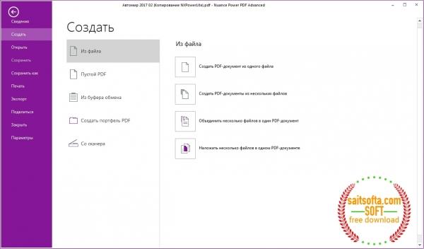 Nuance Power PDF Advanced 2.10.6414 + ключ [На русском]