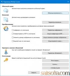WinZip Courier 9.5 + keygen [На русском]