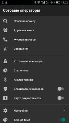 Сотовые операторы PRO 1.72 [На русском]