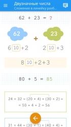 Математика: устный счет, таблица умножения, игры Pro 1.18.4 [На русском]