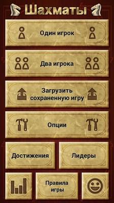 Chess 2.602 [На русском]