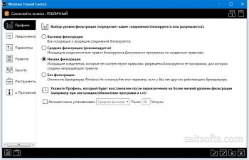 Windows Firewall Control 5.4.0.0 Final + ключ [На русском]