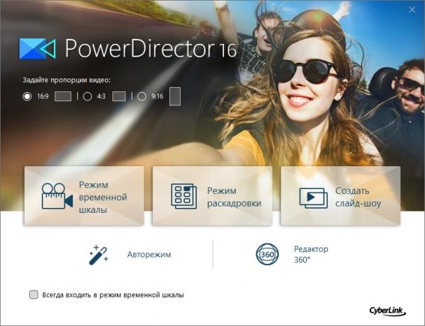 CyberLink PowerDirector Ultimate 17.0.2727.0 + ключ [Русские/Английские версии]