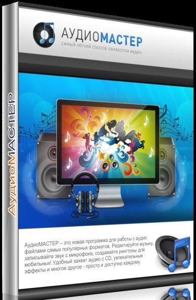 АудиоМАСТЕР 3.21 + ключ [На русском] + Portable