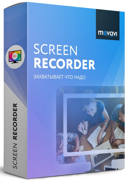 Movavi Screen Recorder 21.1.0 + patch [На русском]