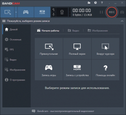 Bandicam 4.5.3.1608 + crack [На русском]