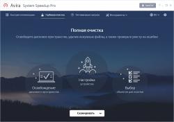 Avira System Speedup Pro 6.1.0.10701 + crack [На русском]
