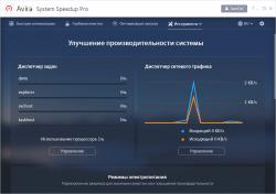 Avira System Speedup Pro 5.4.3.10308 + crack [На русском]