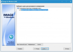 TeraByte Drive Image Backup & Restore Suite 3.32 + keygen [Русификатор]