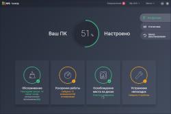 AVG TuneUp 2019 19.1 Build 1209 Final + ключ [На русском]