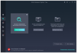 IObit Malware Fighter Pro 7.4.0.5820 Final + ключ [На русском]
