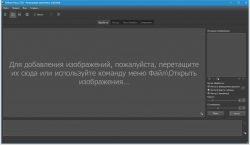 Helicon Focus Pro 7.5.6 + patch [На русском]