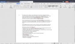 WPS Office 2019 11.2.0.9150 + cracked [На русском]
