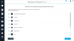 Ashampoo Backup Pro 12.05 Final + cracked [На русском]