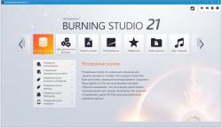 Ashampoo Burning Studio 22.0.5.26 Final + ключ [На русском]