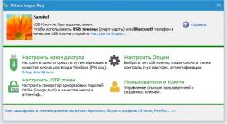 Rohos Logon Key 4.6 + ключ [На русском]