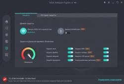 IObit Malware Fighter Pro 8.2.0.693 Final + ключ [На русском]