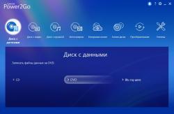 CyberLink Power2Go Platinum 13.0.2024.0 + ключ [Русские/Английские версии]