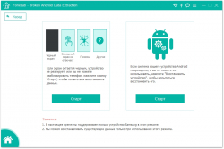 Aiseesoft FoneLab for Android 3.1.28 + crack [Русификатор]