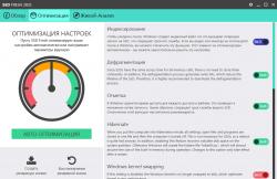 Abelssoft SSD Fresh Plus 2021 10.03.29 + crack [На русском]