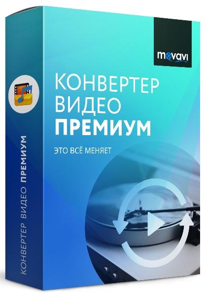 Movavi Video Converter 21.0.0 Premium + crack [На русском]
