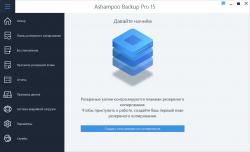 Ashampoo Backup Pro 15.03 Final + cracked [На русском]