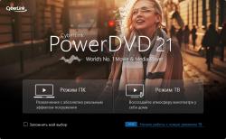 CyberLink PowerDVD Ultra 21.0.1519.62 + ключ [На русском]