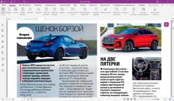 Foxit PDF Editor Pro 11.0.0.49893 + crack [На русском] + Portable
