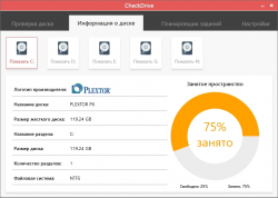 Abelssoft CheckDrive 2022 4.0 + crack [На русском]