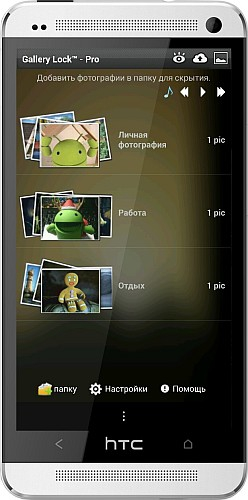 Gallery Lock Pro(Hide picture) 4.7.3 [Русская версия]