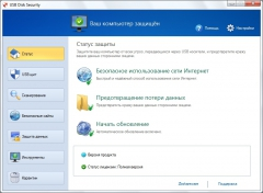USB Disk Security 6.5.0.0 DC 23.03.2015 [На русском]