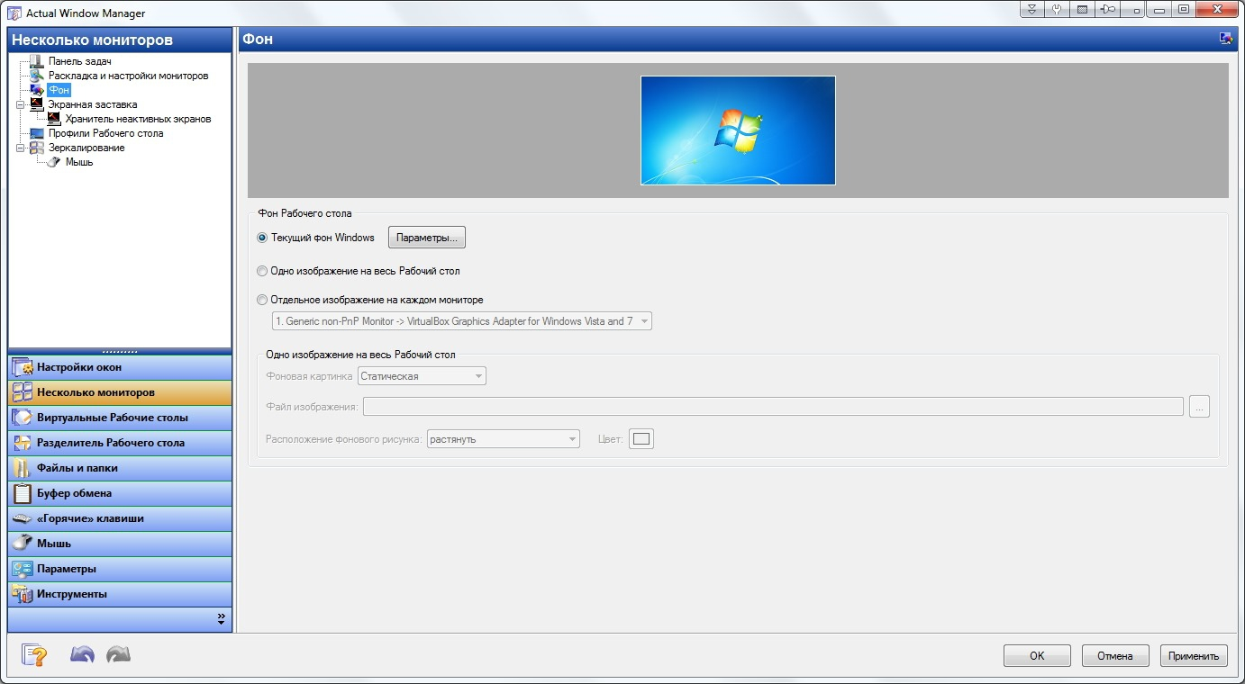 Actual window manager 8 9 2 final crack