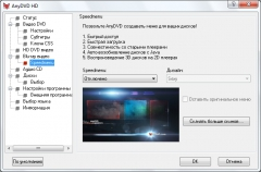 RedFox AnyDVD HD 8.1.3.0 Final + patch [На русском]
