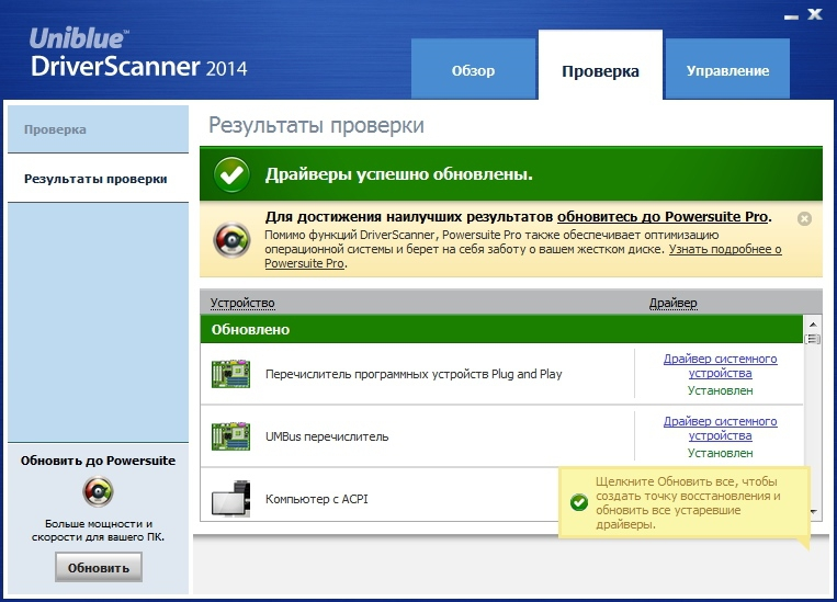 Driver Scanner Код Активации