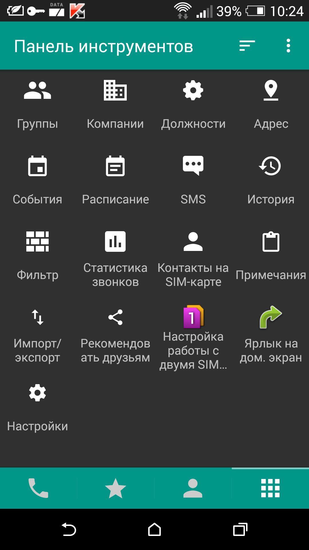 Скачать Программу Контакты На Андроид