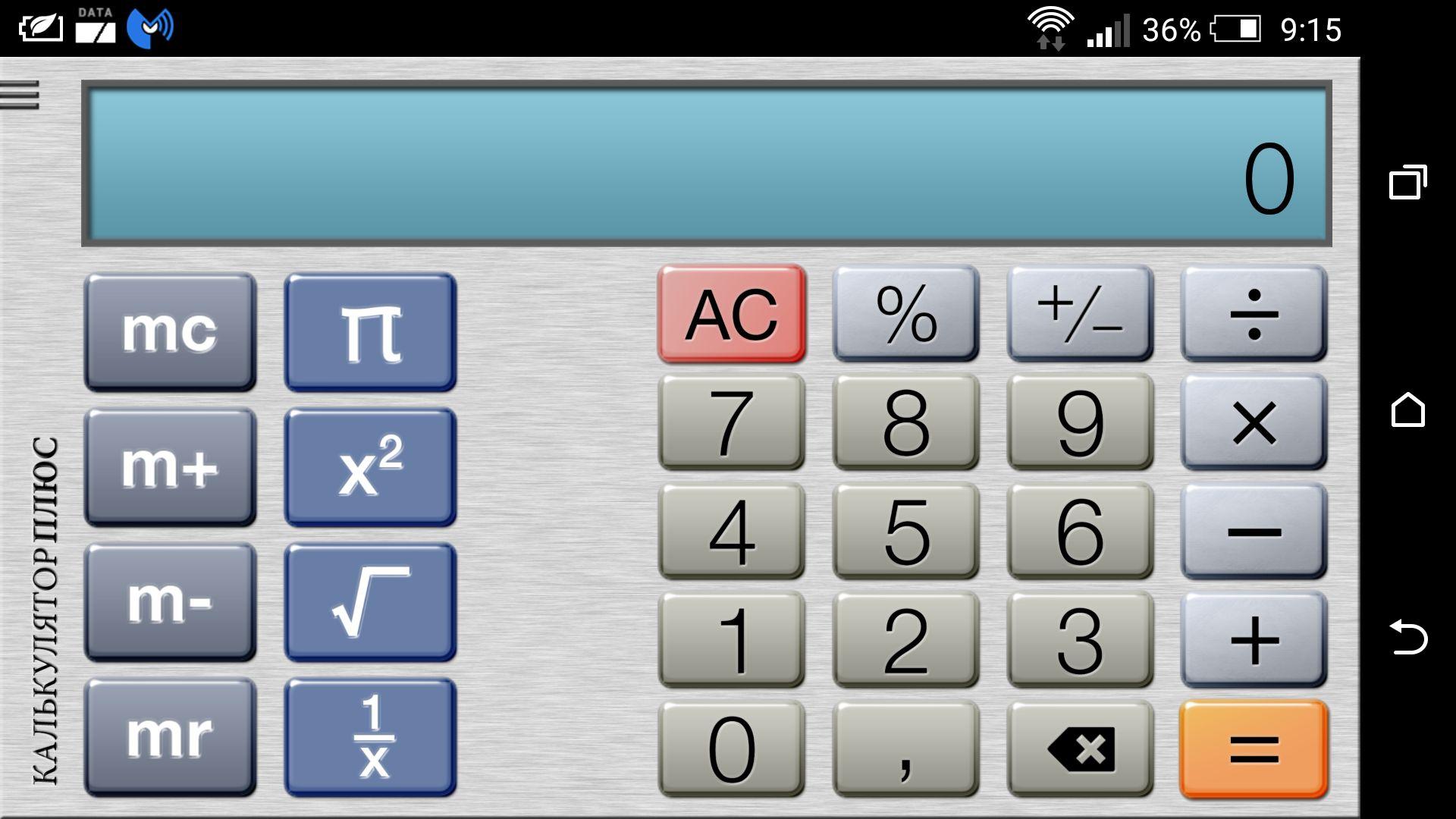 калькулятор плюс скачать