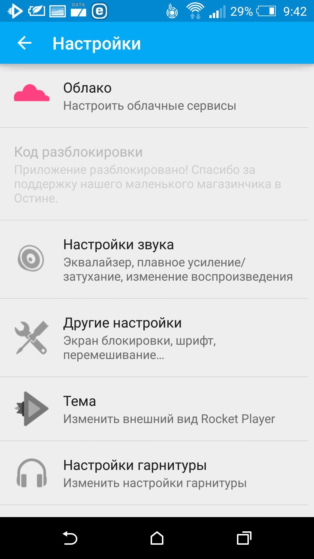 Скачать Dfx на русском