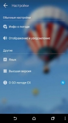 GO Weather EX & Widgets Premium 5.705 [На русском]