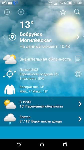 Погода на 5 дней свердловская область