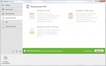 DAEMON Tools Lite 10.5.1.230 Unlocked + patch [На русском]