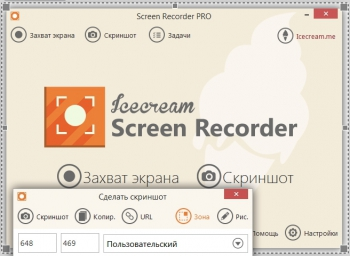 IceCream Screen Recorder Pro 4.56 + patch [На русском]