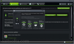 NVIDIA GeForce Experience 3.5.0.70 Final [На русском]