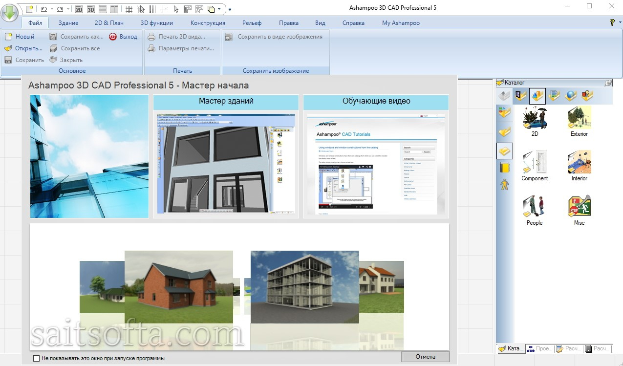 100 Ashampoo 3d Cad Architecture 5 Download