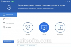 Glarysoft Malware Hunter Pro 1.31.0.52 + patch [На русском]