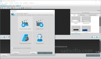 Ashampoo Slideshow Studio HD 4.0.3.1 Final + Portable / cracked [На русском]
