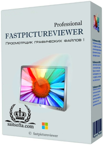 FastPictureViewer Professional 1.9 Build 358.0 Final + cracked [На русском]